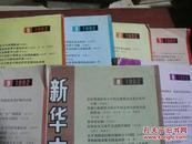 新华文摘  1990  12567810  12合售