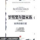 罗斯柴尔德家族4:世界的银行家 正版原版