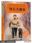 动物小说大王沈石溪·品藏书系:导盲犬迪克