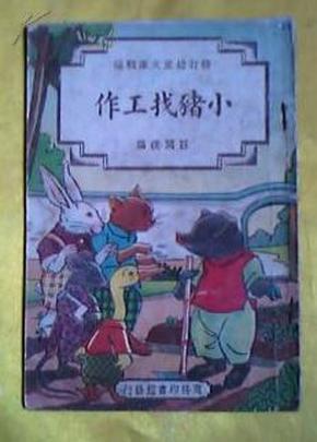 民國連環畫  《小豬找工作》 民國37年