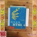巧学活用 HTML 4