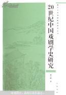20世纪中国戏剧学史研究——南京大学戏剧影视研究丛书