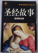 圣经故事—基督教故事(插图珍藏本)