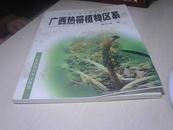 广西热带植物区系