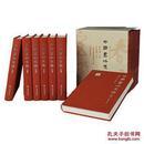 中国书法史绎(套装七册)