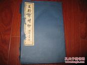 王斯琴诗钞 王斯琴著 作者签名本 杭州钱塘诗社 图是实物 现货 正版9成新