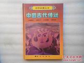 中国古代传说(幼学启蒙丛书)精装(内含四个故事)