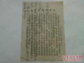 1950年  真耶稣教会湖南省支会 印《真耶稣教会宣言》珍贵宗教文献   16开印刷  背后写有毛笔信