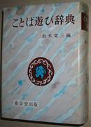 ◇日文原版书 ことば遊び辞典 铃木棠三 (编集)