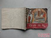 老版连环画    窃符救赵(东周列国故事)