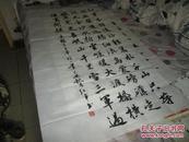 红军书法  139*74 中国书法家协会会员 河南省书法家协会会员
