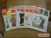 14753;中国漫画(1997年第10期总87期)