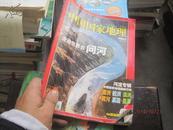 中国国家地理 2004.11  98241