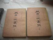 1979年1版1印《戏曲小说从考》叶德均著 中华书局出版 全书共2册。