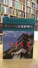 中国古建筑制作技术:天龙山石窟保护研究(精)