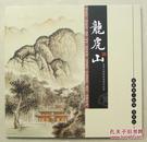 《龙虎山》特种邮票发行纪念
