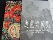 庞薰琹著《庞薰琹画集》带合套硬精装(铜版彩印)一版一印 现货 详见描述