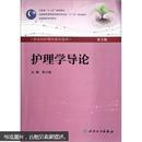 全国高等学校教材(供本科护理学类专业):护理学导论(第3版)