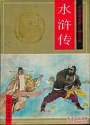 中国古典名著插图本・水浒传