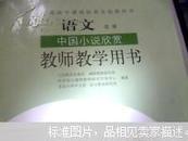 【浓诚二手】高中语文中国小说欣赏 教师教学用书