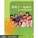 和孩子一起成长:余心言谈家庭教育