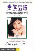 贵族品味:世界极品香水选择及使用