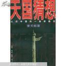 天国猜想:认识中国的一条新路径