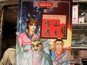 中国古典文学名著:聊斋志异4--崂山道士(少儿版彩色卡通连环画系列丛书)