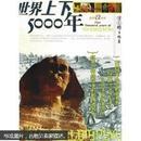 世界上下5000年:彩色人文历史