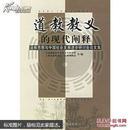 道教教义的现代阐释:道教思想与中国社会发
