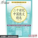 二十世纪中国散文精选