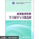高等数学附册学习辅导与习题选解(上下册合订本)(同济·第6版)