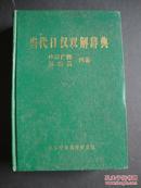 当代日汉双解辞典