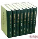 全唐五代小说(全八册)