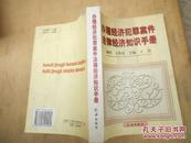 办理经济犯罪案件法律经济知识手册