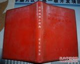 汉语成语小词典红塑料皮 64开 1973年