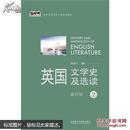 英国文学史及选读1(1)(2)共2册 (新经典高等学校英语专业系列教材)(2013版)