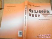 质量技术监督法律基础教材