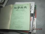 98255地学杂志1959.1-4    精装