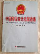 《中国财经审计法规选编》2008.9