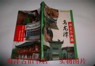 乌龙潭:南京小西湖(93年1版1印4000册)