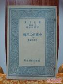 中国劳工问题(下)(万有文库)中华民国25年初版(1936)