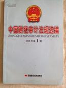 《中国财经审计法选编》2008.1