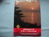 烟台钟表工业创建七十周年纪念册-(1915-1985)【彩色画册】
