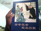 俞净意公 遇灶神记  24开神话彩色连环画  2006年1版1印