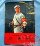 革命现代京剧:沙家浜(1970年5月演出本一版一印)(压膜塑面软精装本)