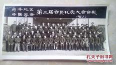 老照片——菏泽地区中医学会第三届会员代表大会合影