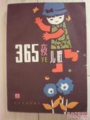 365夜儿歌(上)