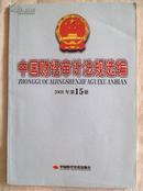《中国财经审计法规选编》2008.15