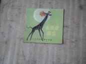 长颈鹿送信   一版一印